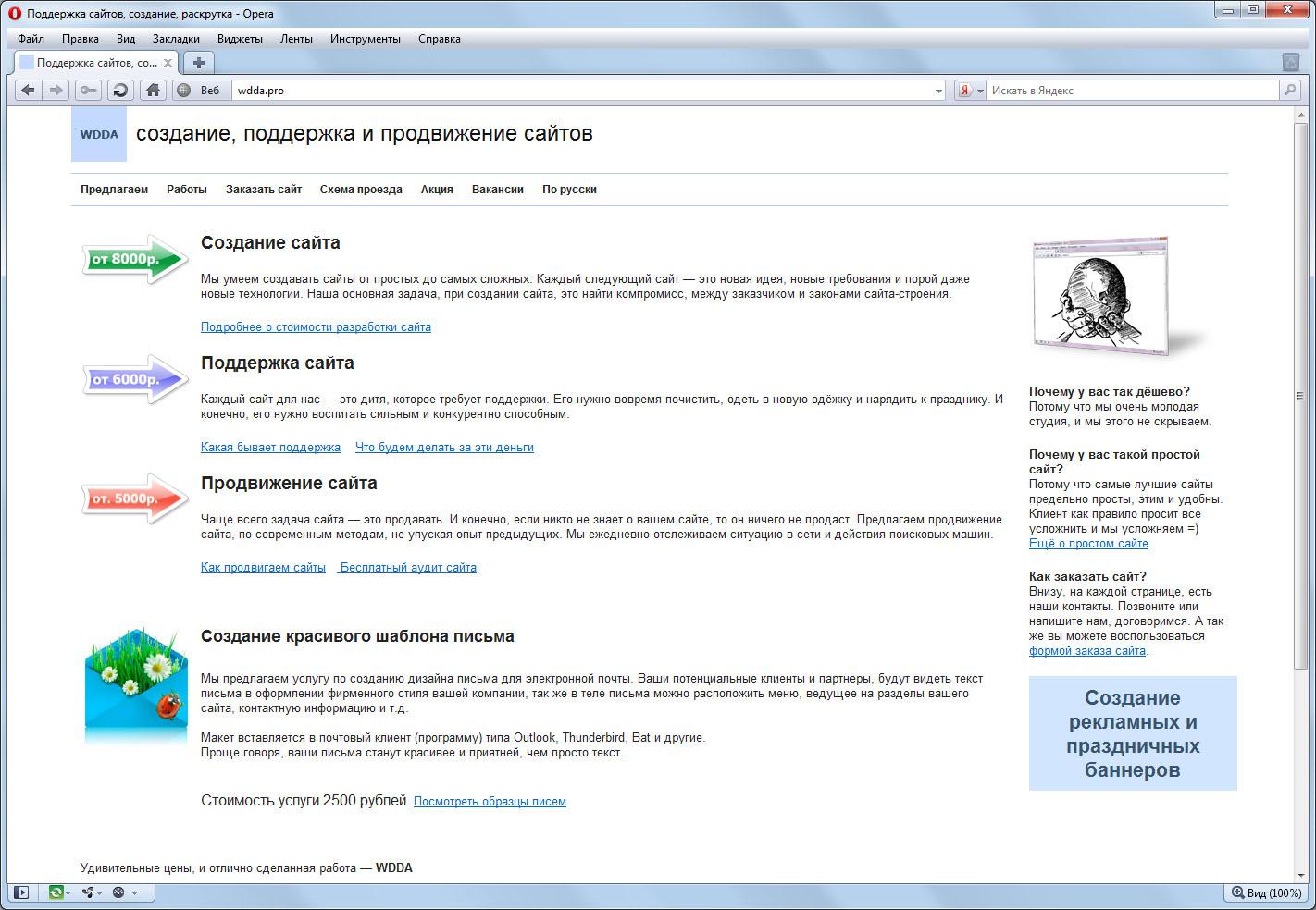 Сайт студии wdda.pro v.1.0