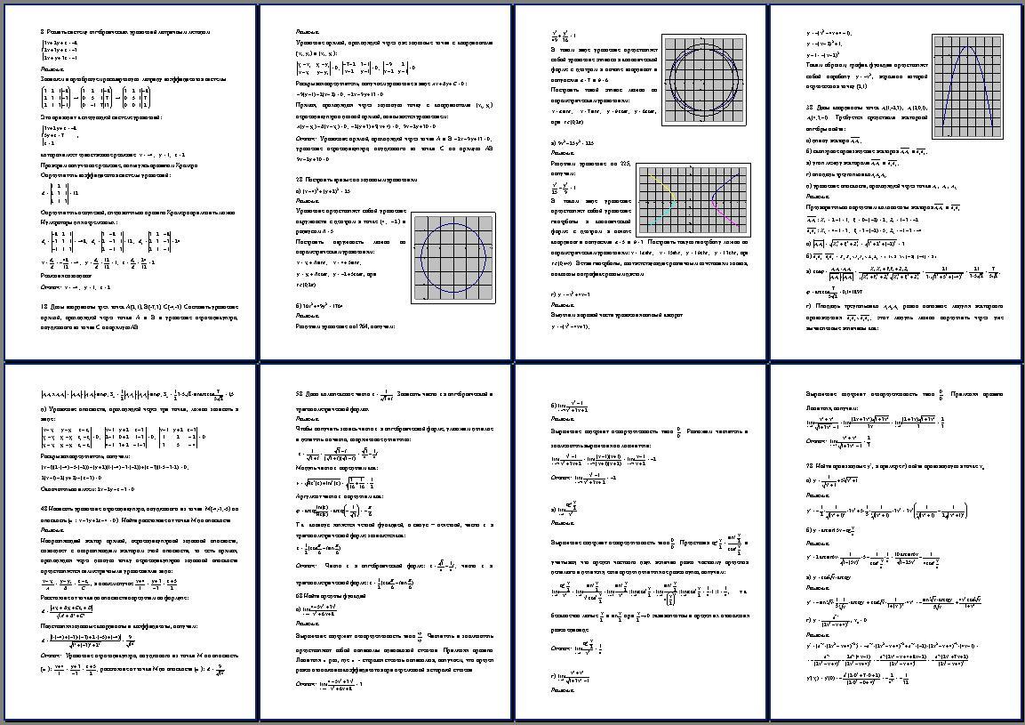 Решение задач по математике фриланс фриланс студентов