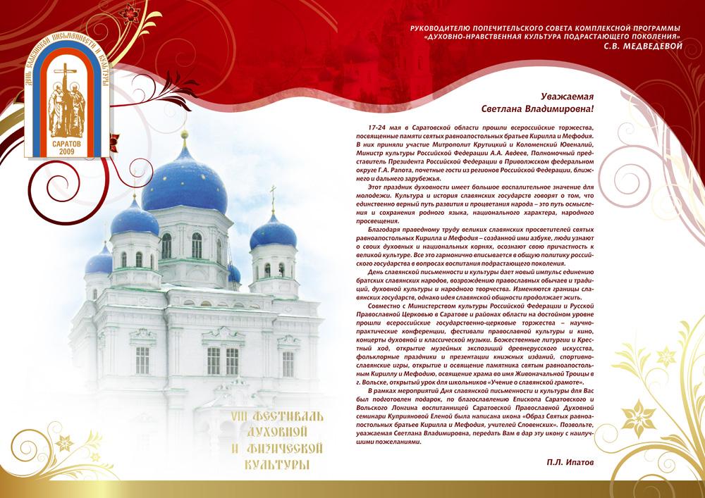 Поздрав. адрес для жены Д.А. Медведева