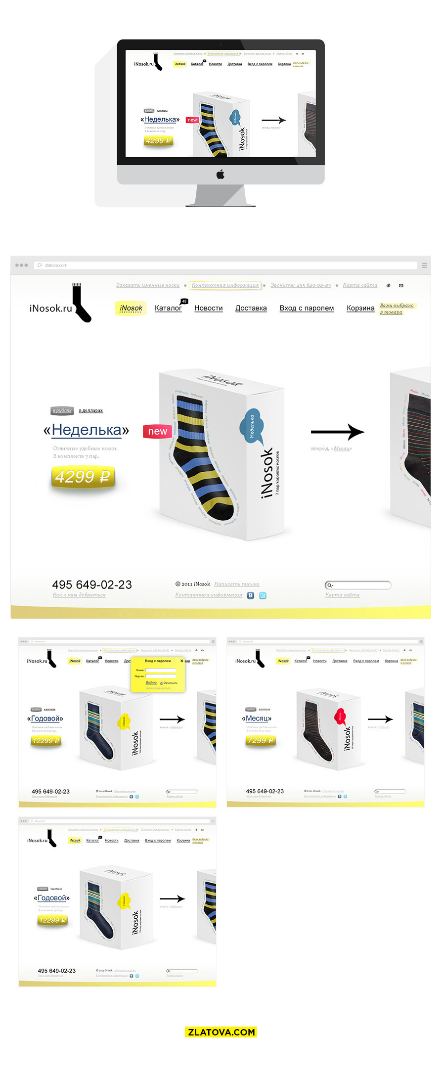 Носки Неделька — онлайн витрина