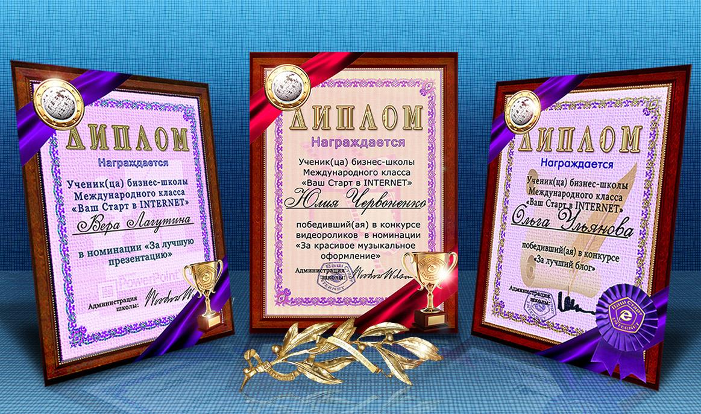 Дипломы для выпускников школы