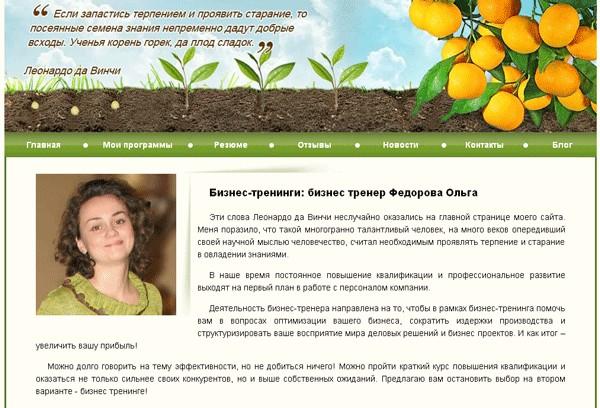 Бизнес тренер Федорова Ольга