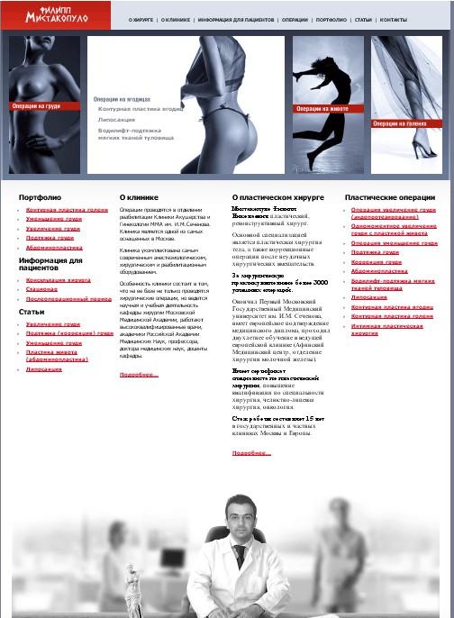Сайт пластического хирурга Филиппа Мистакопуло