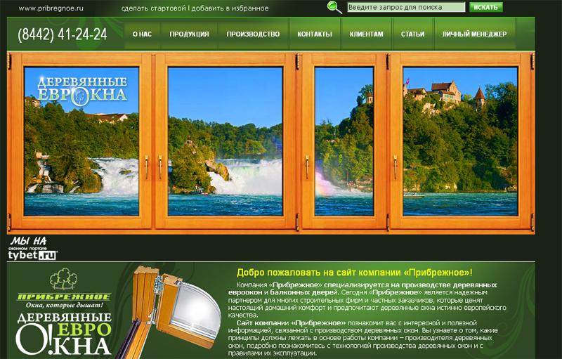 Деревянные окна Прибрежное