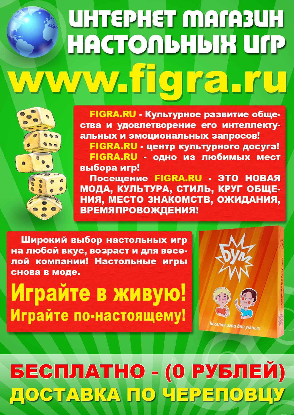 Листовка Фигра