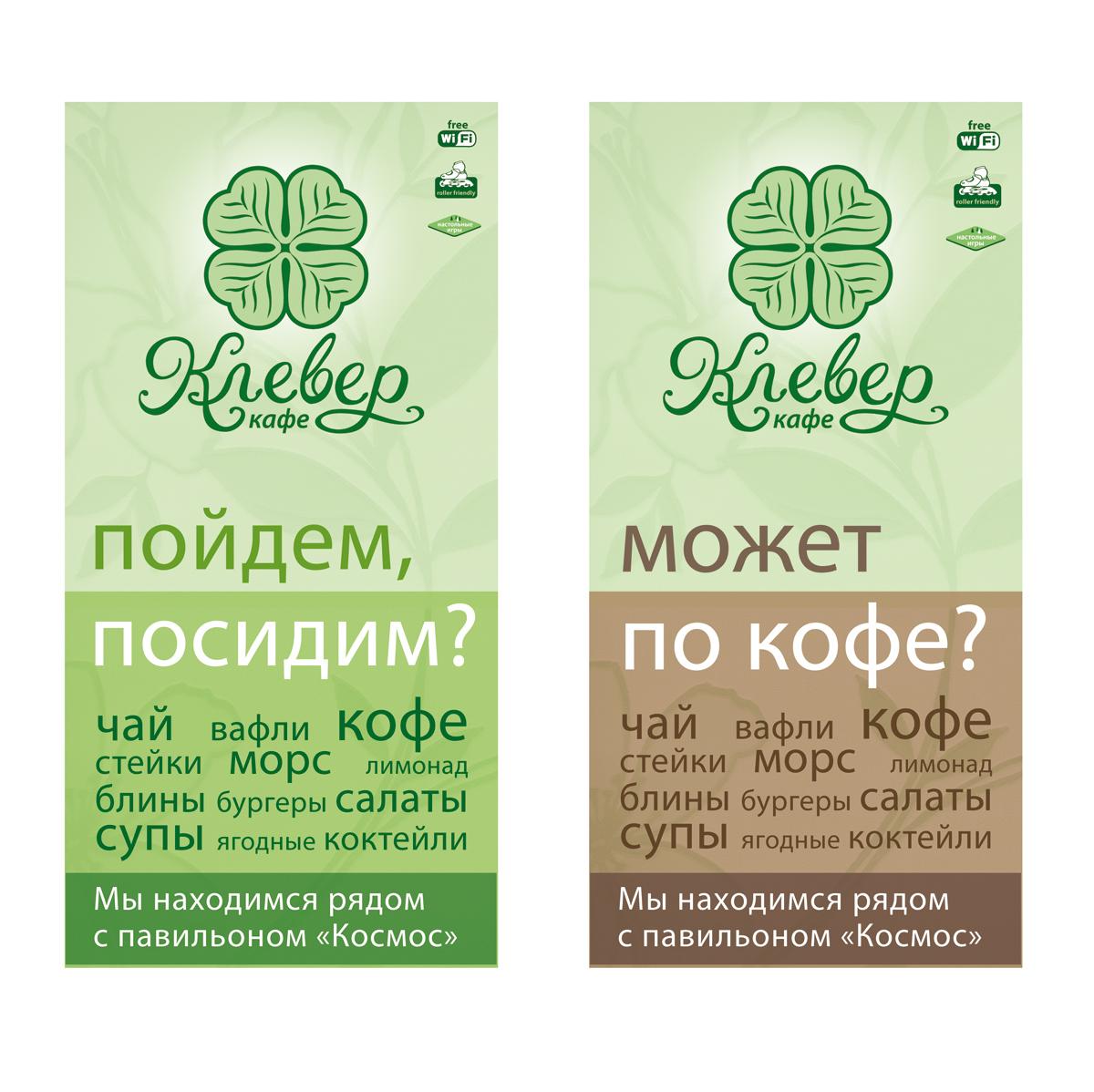 """""""Клевер Кафе"""" штендеры"""