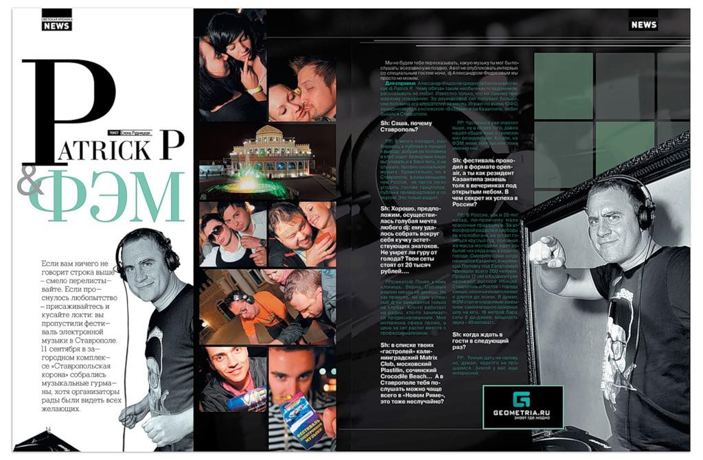 дизайн страницы журнала картинки этой