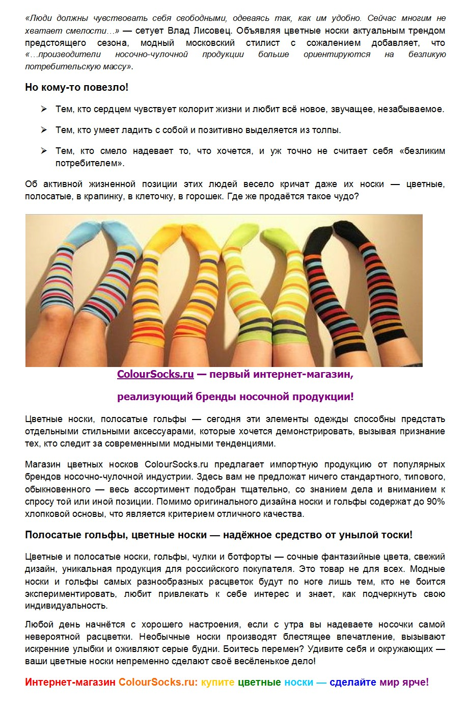 Цветные носки и гольфы