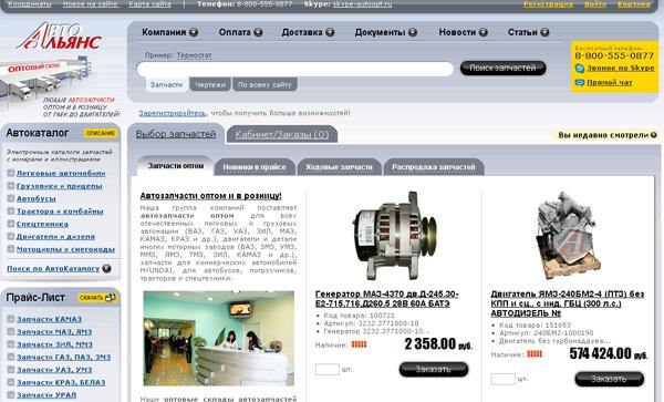 Сайт AutoOpt.ru