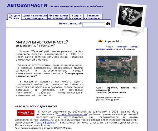 Сайт avtoal.ru