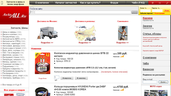 Сайт AvtoAll.ru