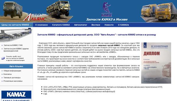 Аудит сайта KamazOpt.ru