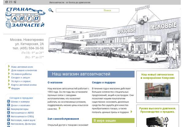 Интернет-магазин автозапчастей lordauto.ru