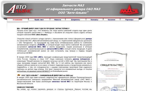 Аудит сайта MazOpt.ru