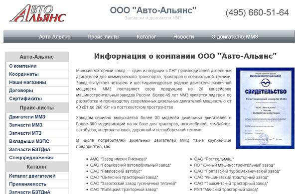 Аудит сайта MmzOpt.ru