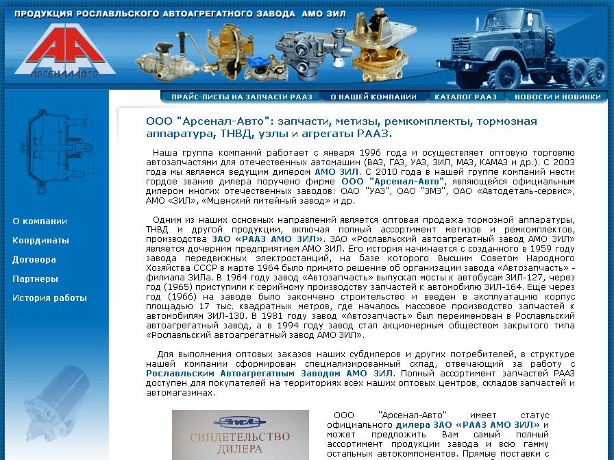 Аудит сайта raaz.ru