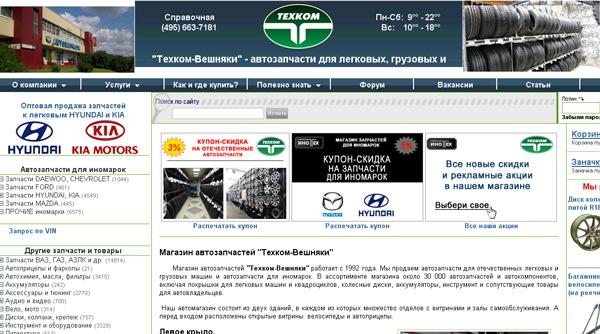 Аудит сайта Texkom-Avto.ru