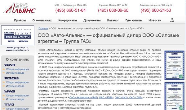 Аудит сайта yamzopt.ru