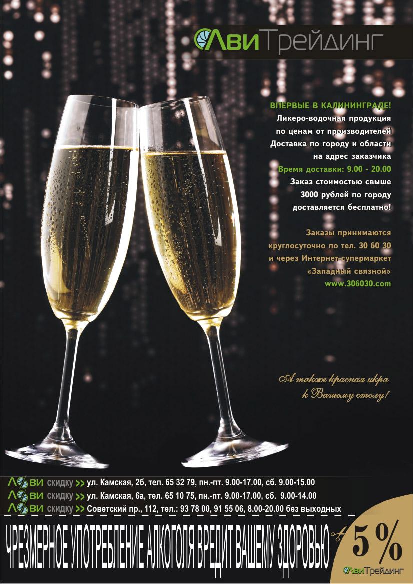 реклама алкогольной продукции в журнале