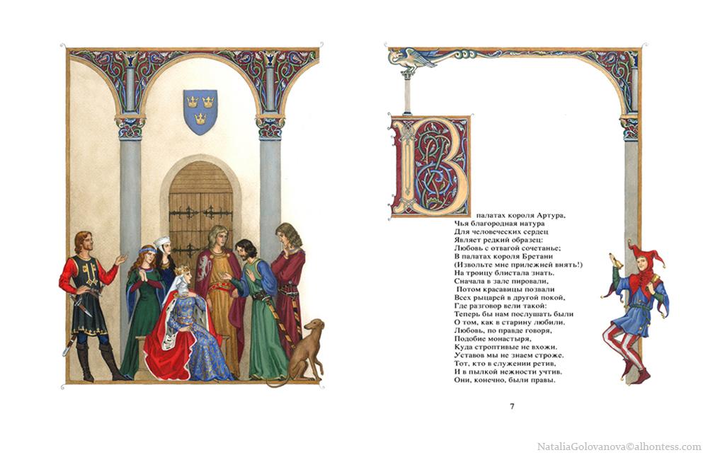 В палатах короля Артура
