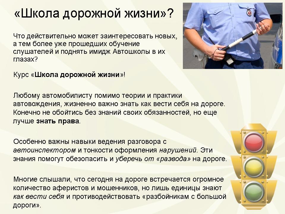 Одна из страниц презентации нового курса для Автошколы.