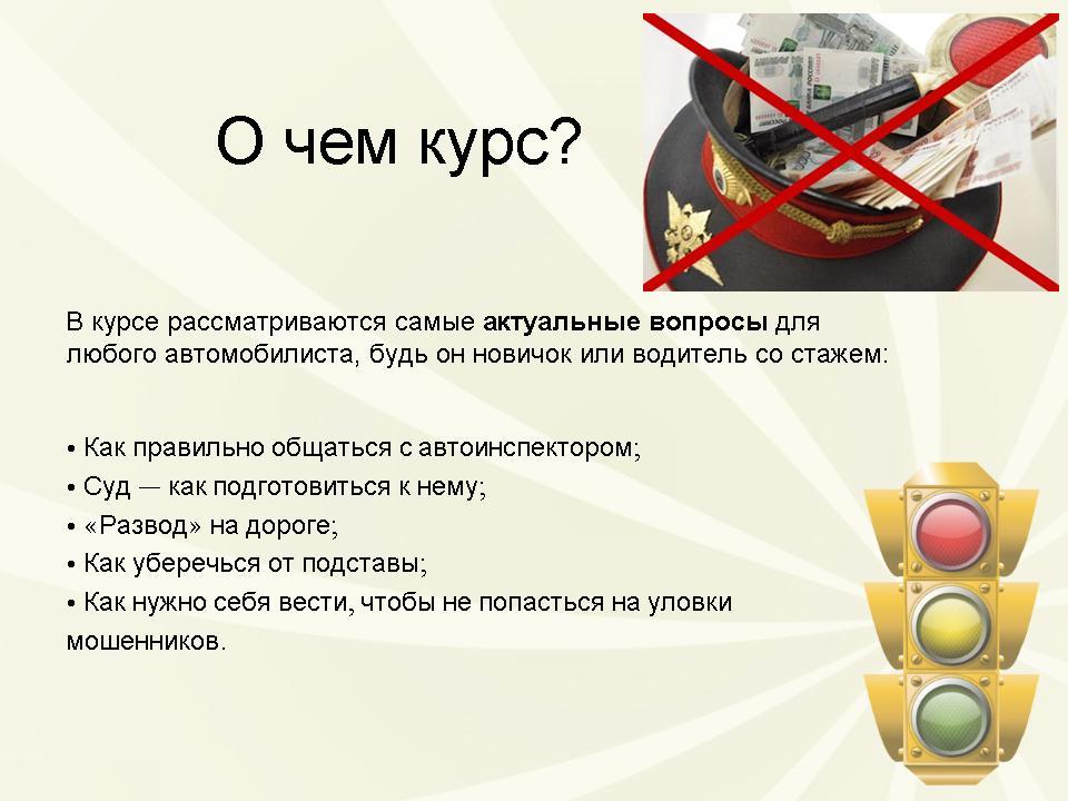 Одна из страниц презентации нового курса для Автошколы