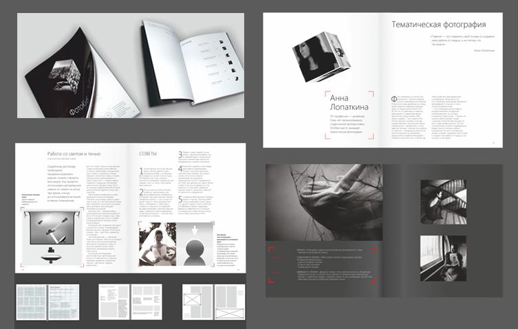 Дизайн-концепция книги - дипломная работа