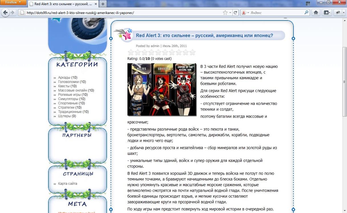 Копирайт: Red Alert 3 кто сильнее – русский, американец, японец?
