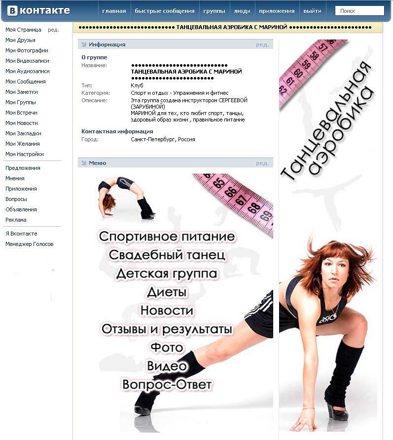 """дизайн группы """"Танцевальная аэробика"""""""