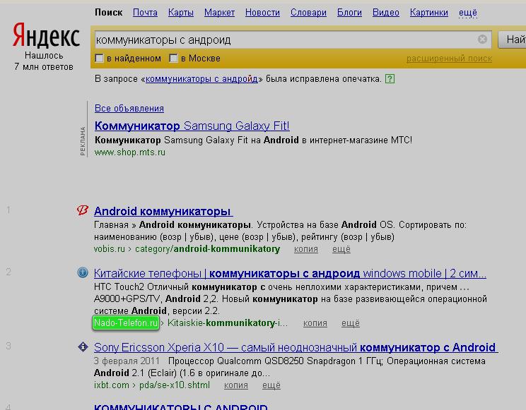 коммуникаторы с андроид 2 место Москва
