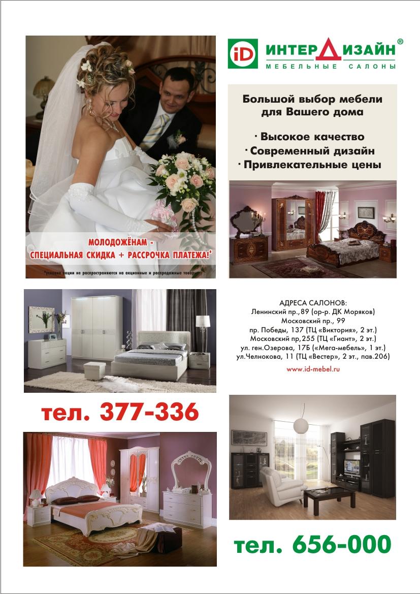 полоса в свадебный журнал для мебельной фирмы