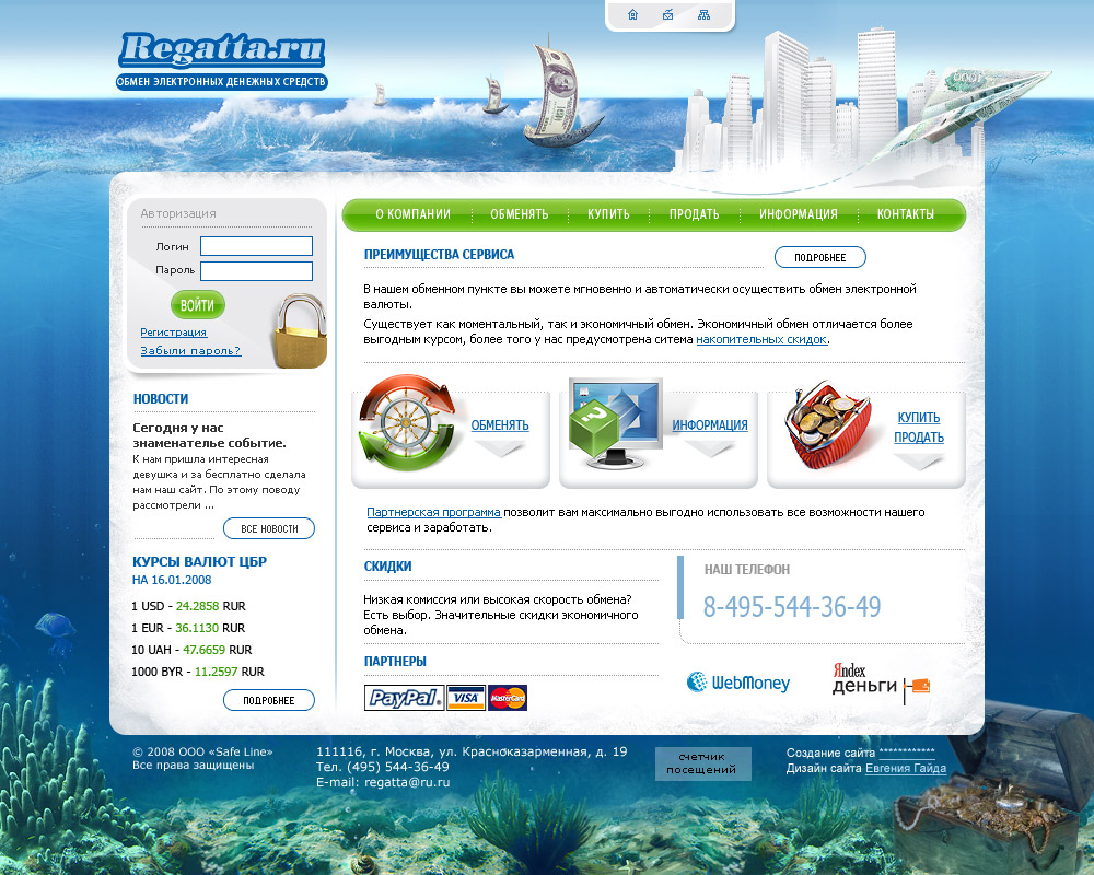 Regatta.ru обменный пункт
