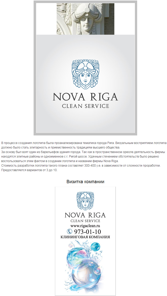 Nova Riga клининговые услуги