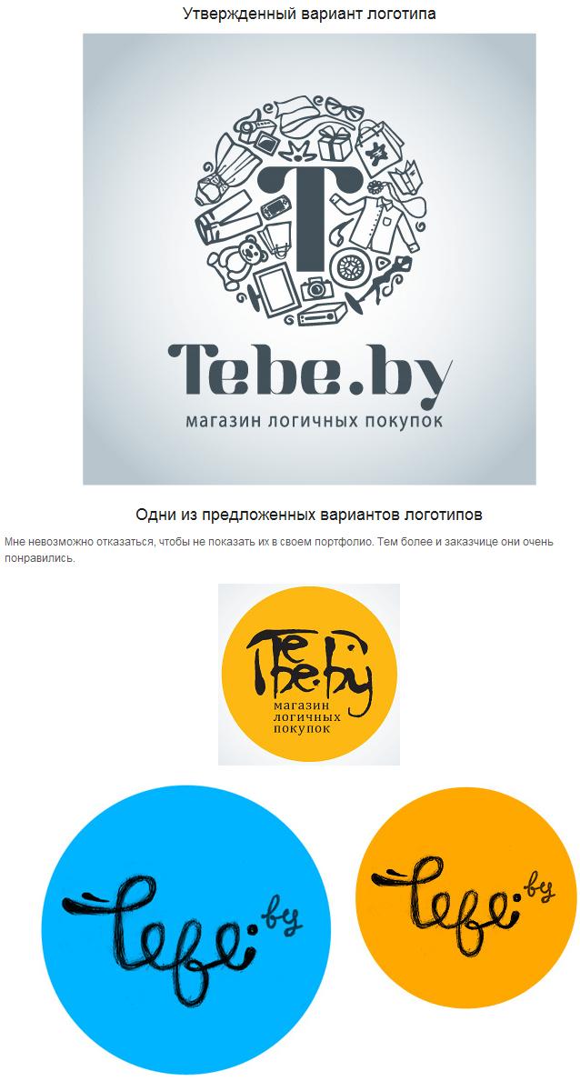 Тebe.by для сайта продажи товаров из США и Европы