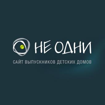 Лого «Не одни» для социального портала