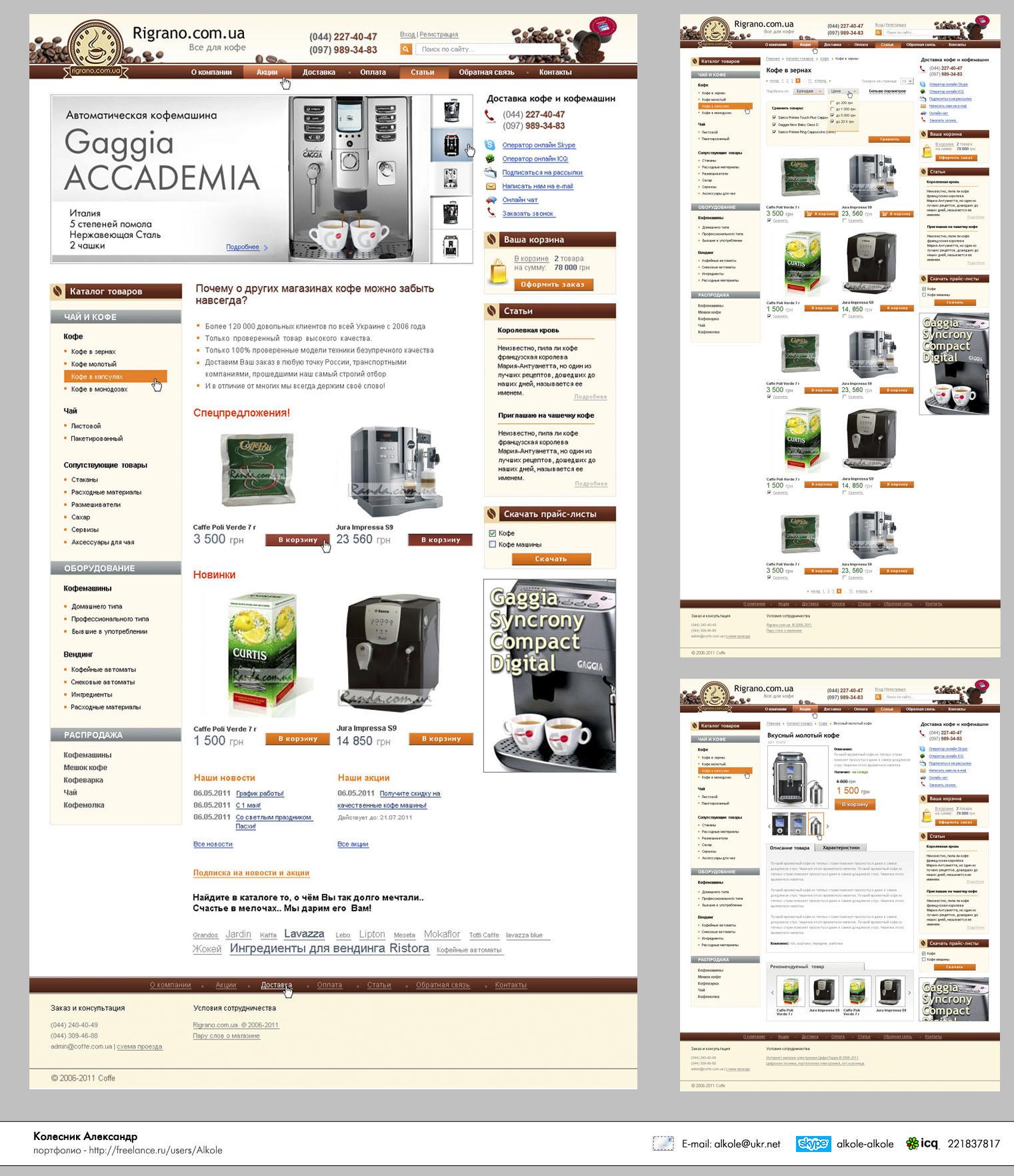 Интернет магазин кофе и кофейного оборудования