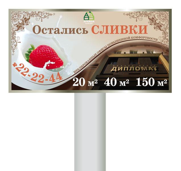 Билборд 6х3 м