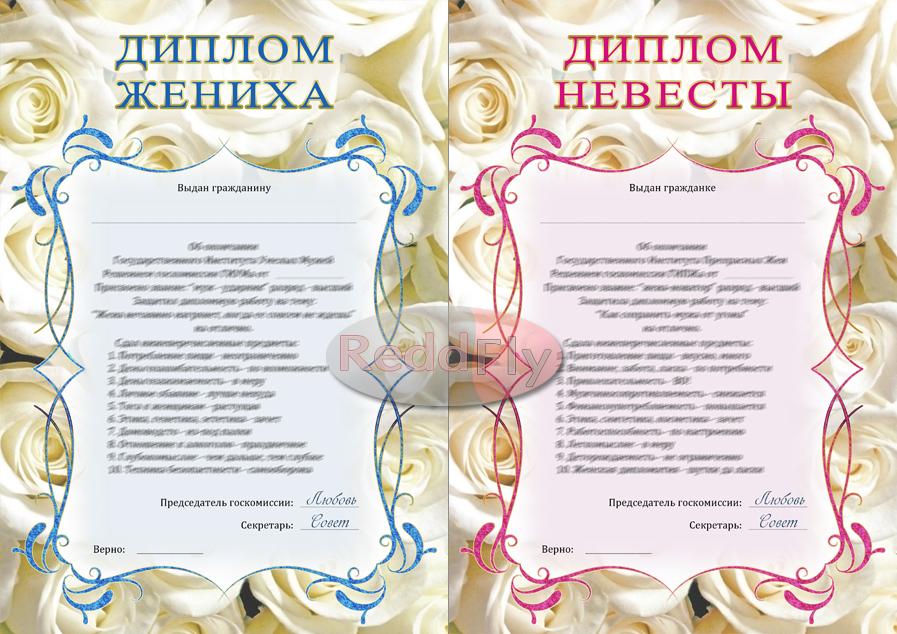 Открытки свадебные дипломы, приколы