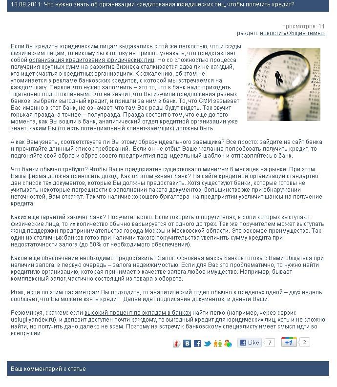 Что нужно знать об организации кредитования юридических лиц...