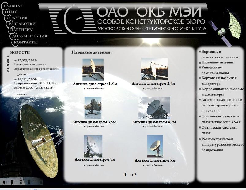 """ОАО """"ОКБ МЭИ"""""""