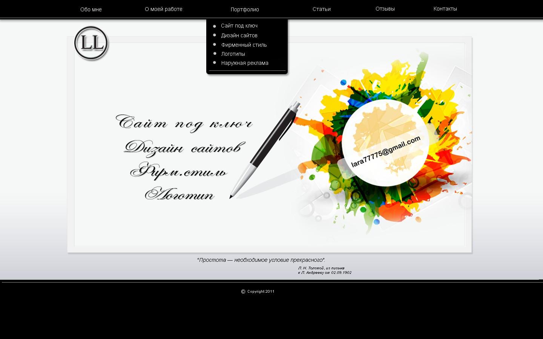 мое портфолио - сайт http://www.ll-web-design.ru