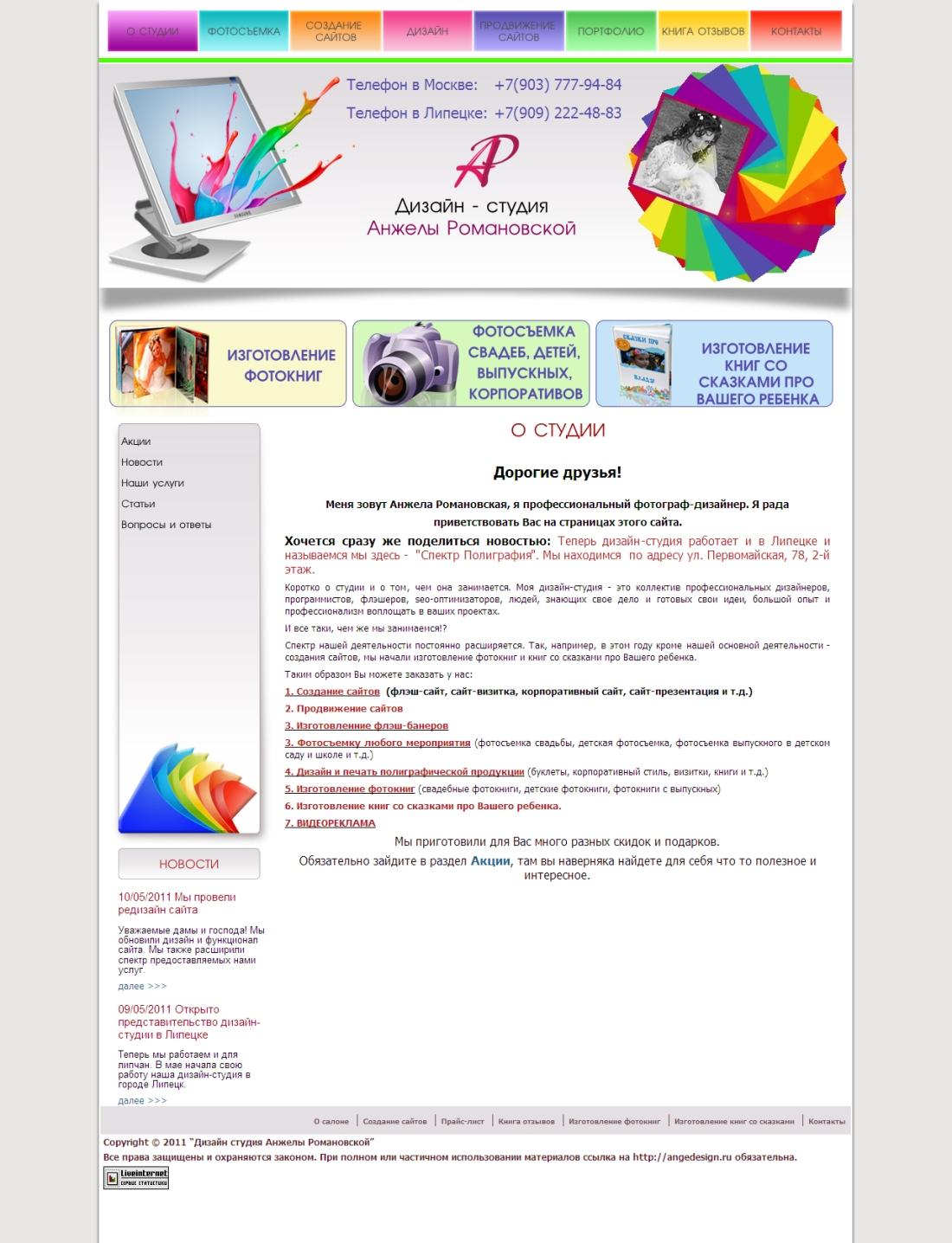 Разработка сайта для дизайнера