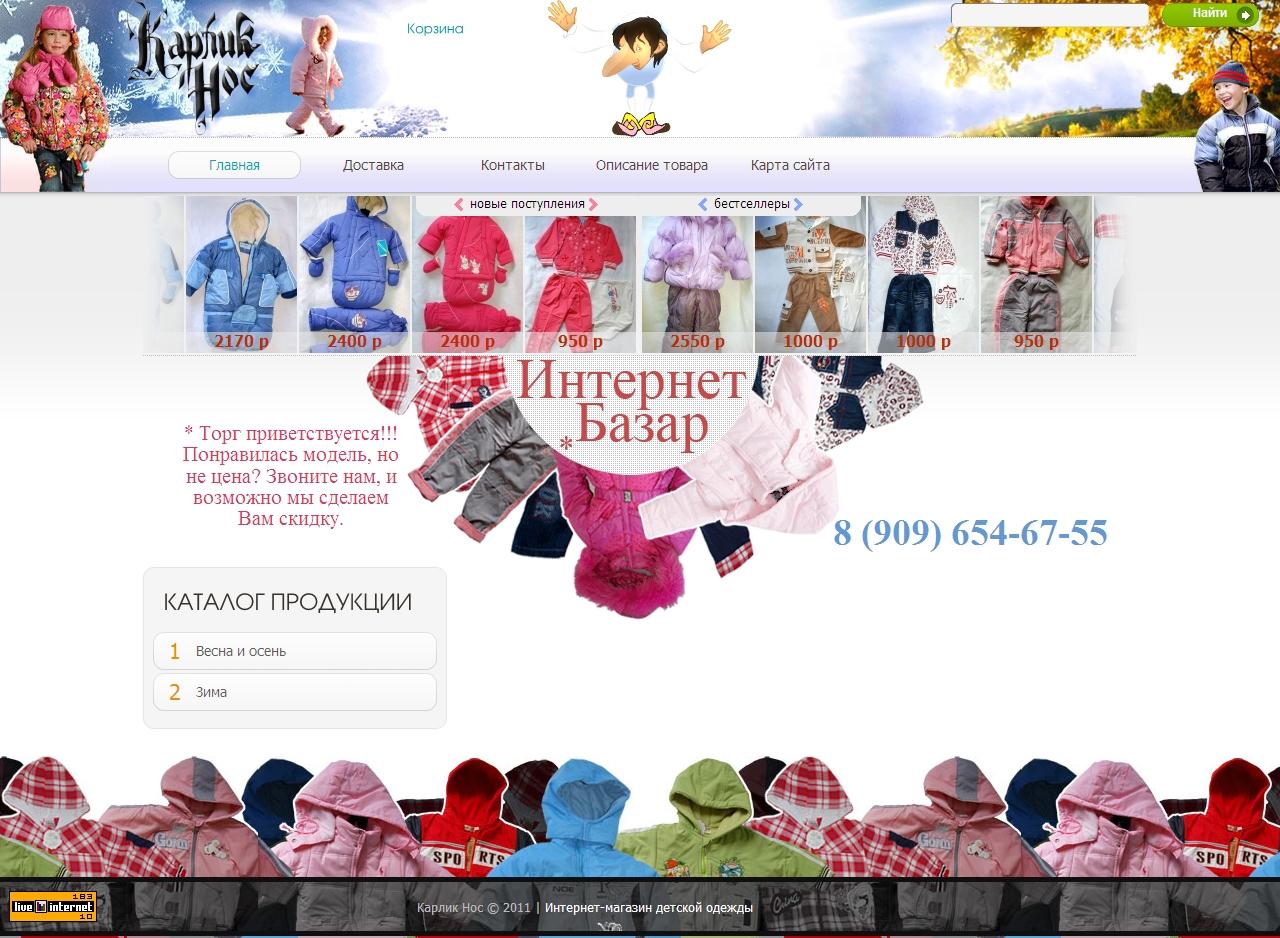 Разработка Интернет-магазина дет. одежды
