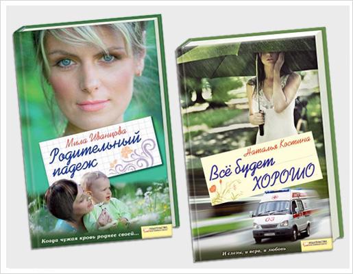 Женские романы