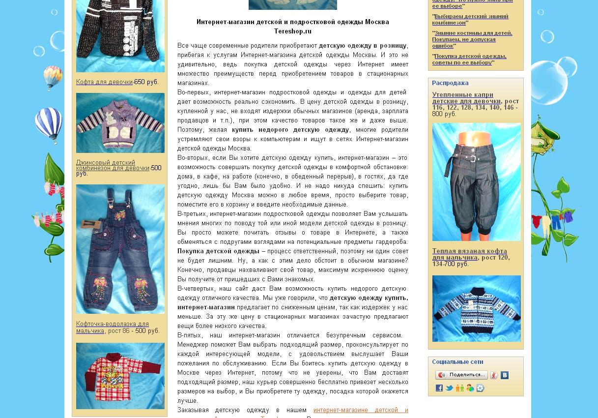 Интернет-магазин детской и подростковой одежды Tereshop.ru