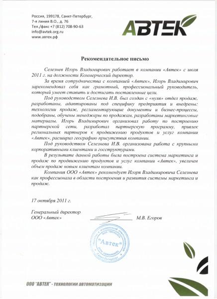 "Система маркетинга & продаж ООО ""Автек"""