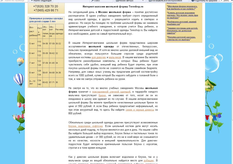 Школьная форма Tereshop.ru
