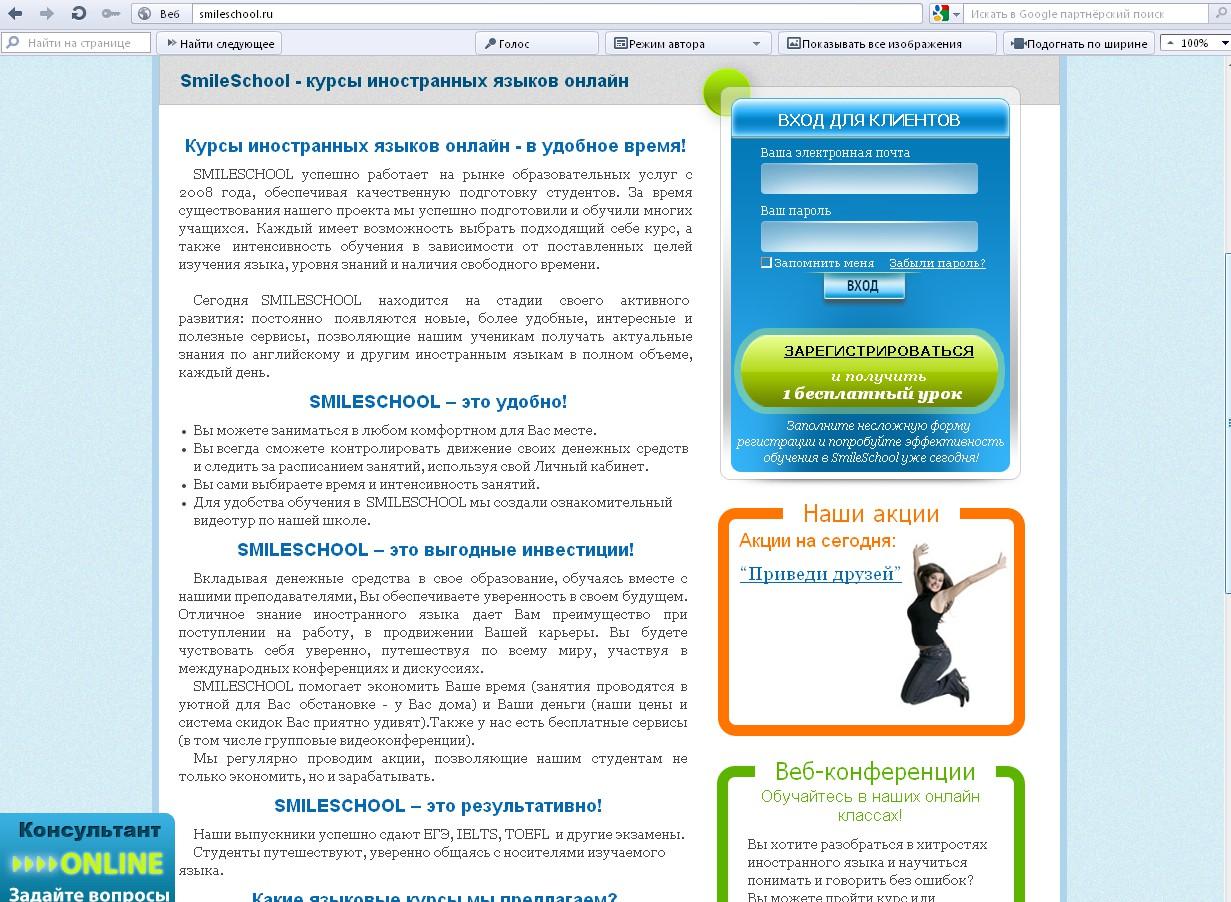 Школа иностранных языков (главная страница)