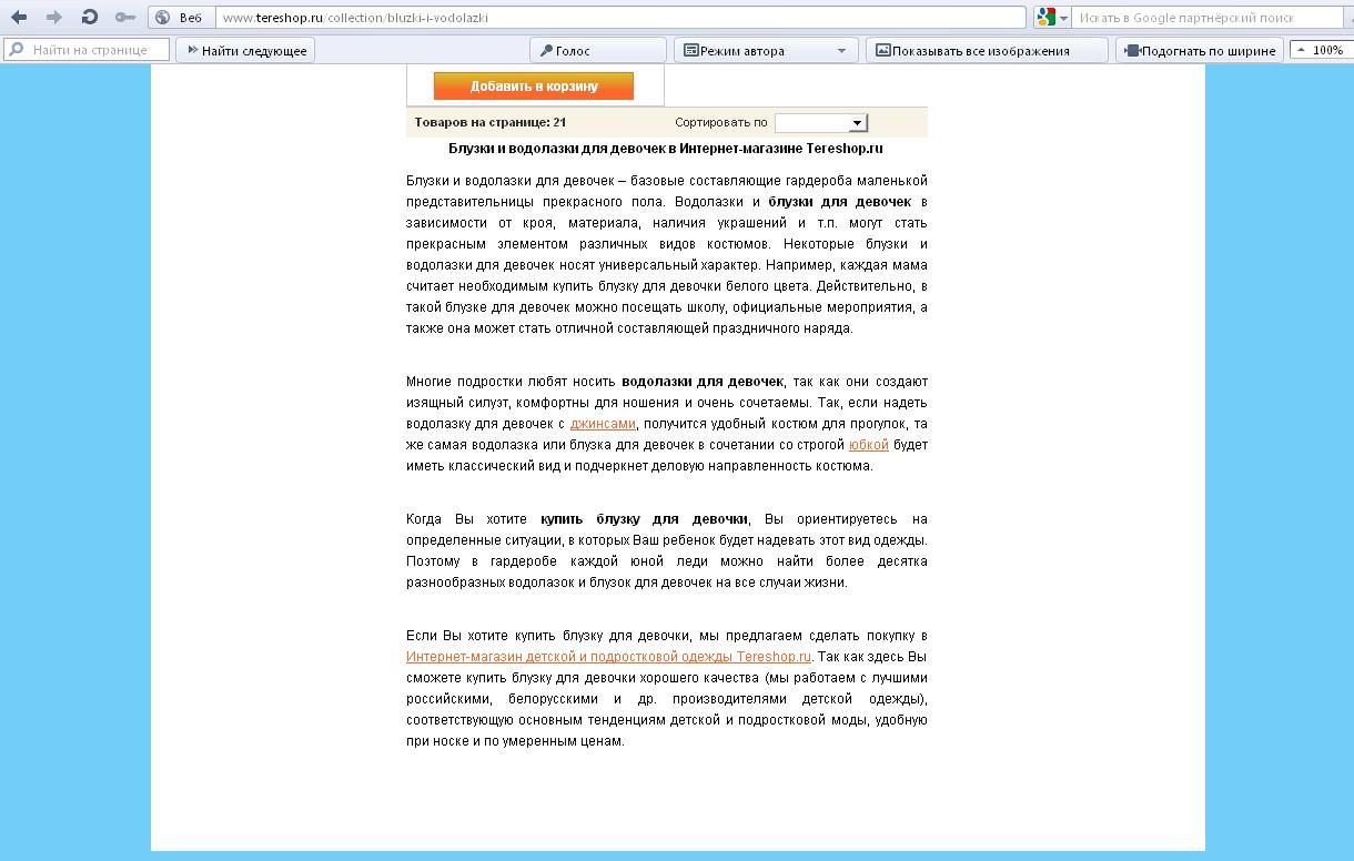 Блузки и водолазки для девочек в Интернет-магазине Tereshop.ru