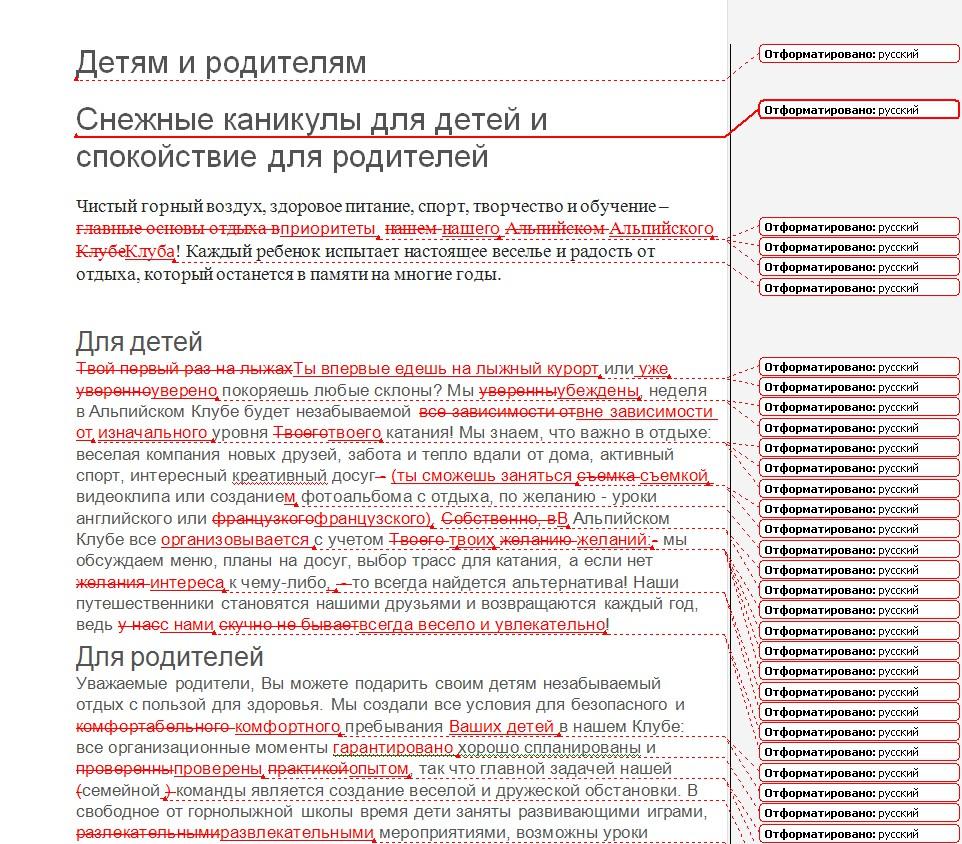 Корректура и редактура текста для сайта о детском отдыхе